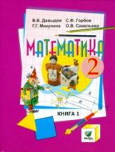 Математика 2кл ч1 [Учебник] ФГОС ФП