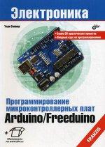 Программирование микроконтроллерных плат Arduino/Freeduino. 2-е изд., перераб.и доп. Соммер У.