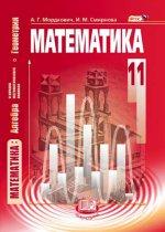 Математика 11кл [Учебник] базовый уровень ФП
