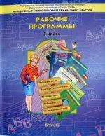.Сборник программ. Школа 2100. Рабочие программы. Пособие для учителя,  3 кл. (русский язык, литературное чтение, математика, информатика, окружающий мир)