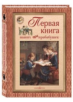 Первая книга наших прабабушек