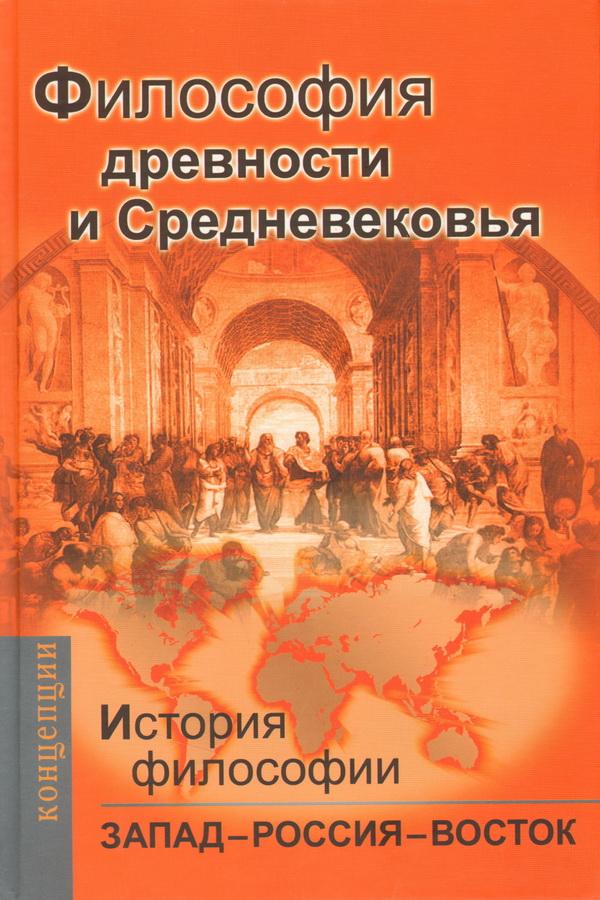 История философии.Запад-Россия-Восток.Философия древности и Средневековья