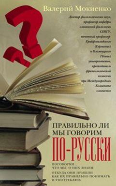 Правильно ли мы говорим по-русски
