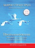 Программирование: принципы и практика с использованием C++. 2-е изд. Бьярне Страуструп