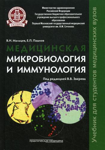 Медицинская микробиология и иммунология: Учебник. Мальцев В.Н., Пашков Е.П.