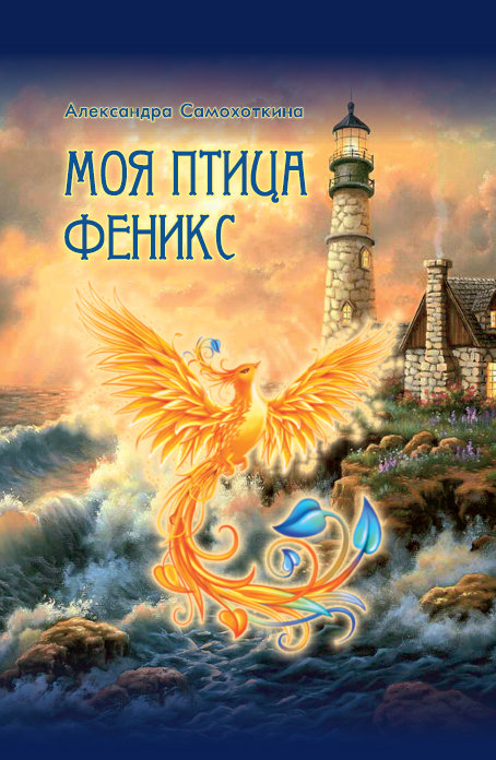 Моя птица Феникс. Избранные стихотворения.