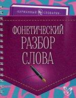 Фонетический разбор слова. Карманный словарик. Ушакова О.Д.