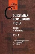 Социальная психология труда: Теория и практика. Т. 2. Дикая Л.Г., Журавлев А.Л.