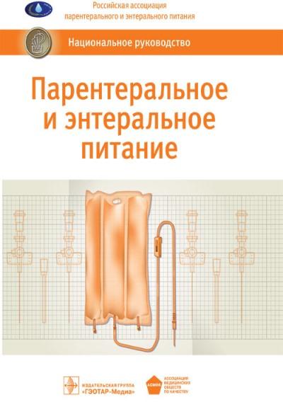 Парентеральное и энтеральное питание : национ.рук