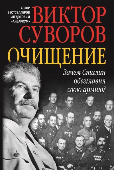 Очищение. Зачем Сталин обезглавил свою армию?. Суворов В.