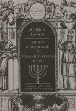 Евреи Вавилонии в талмудическую эпоху