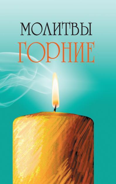 Молитвы горние 2-е изд.