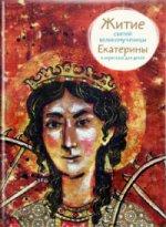 Житие святой великомученицы Екатерины в пересказе для детей Фарберова Лариса Иосифовна