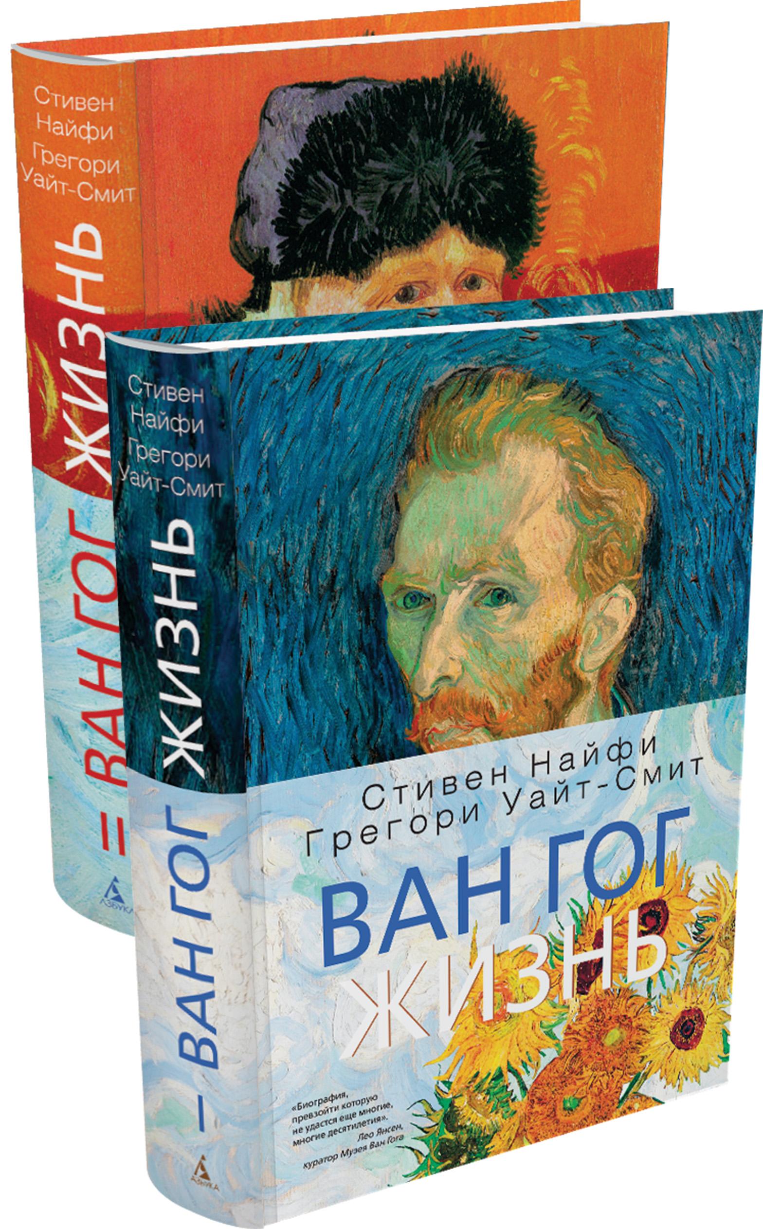 Ван Гог. Жизнь (в 2-х томах) (комплект)