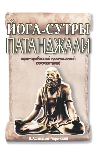 Йога-сутры Патанджали. Адаптированный практический комментарий(прпл)