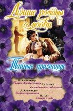 Лучшие романы о любви. Тайные признания. Компл 4кн
