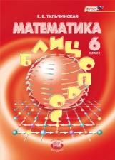 Математика 6кл [Блиц-опрос] Тульчинская