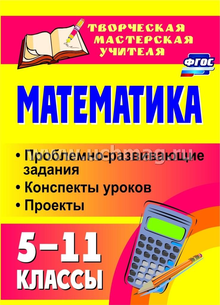 Математика 5-11 кл Проблемно-развивающие задания