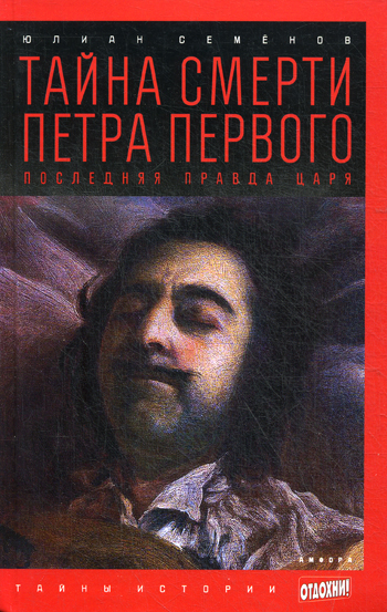 Тайна смерти Петра Первого: Последняя правда царя