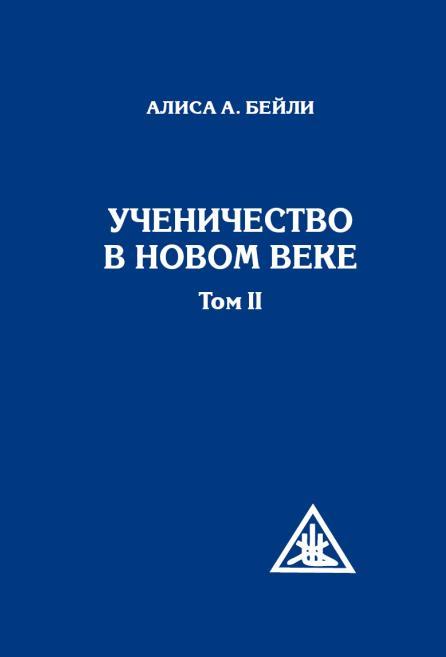 Ученичество в Новом веке. Том II.