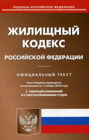 Жилищный кодекс Российской Федерации. По состоянию на 1 ноября 2018 года Уцененный товар (№1)