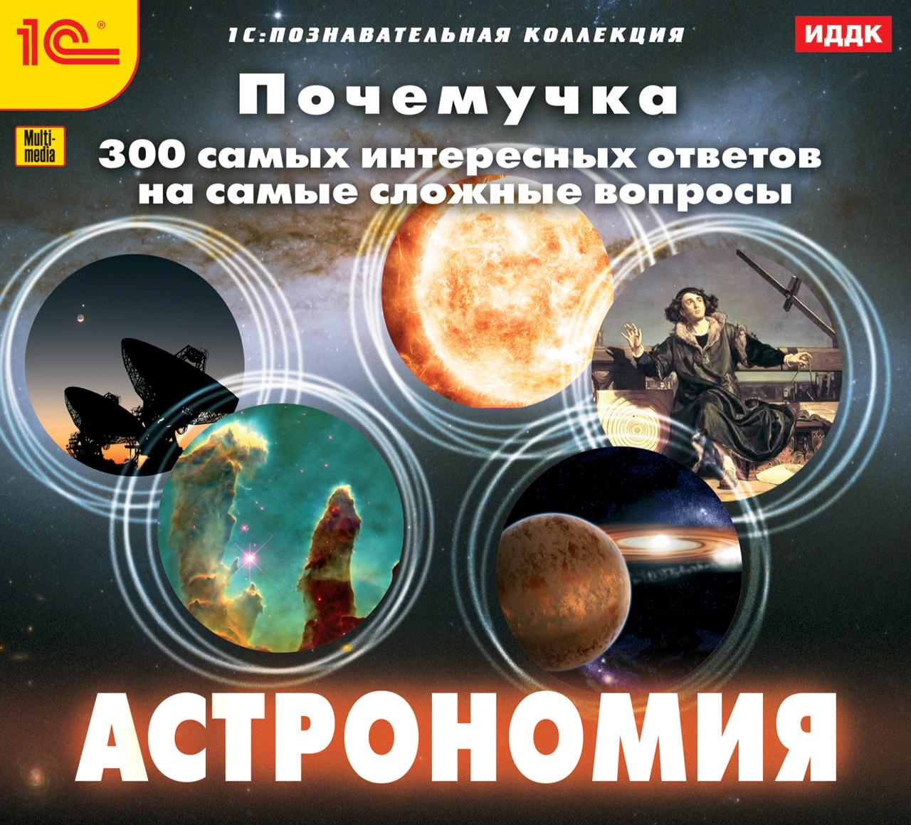 Почемучка. Астрономия. 300 самых интересных ответов. 1 CD