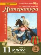 Русская Литература 11кл ч2 [Учебник] ХХв