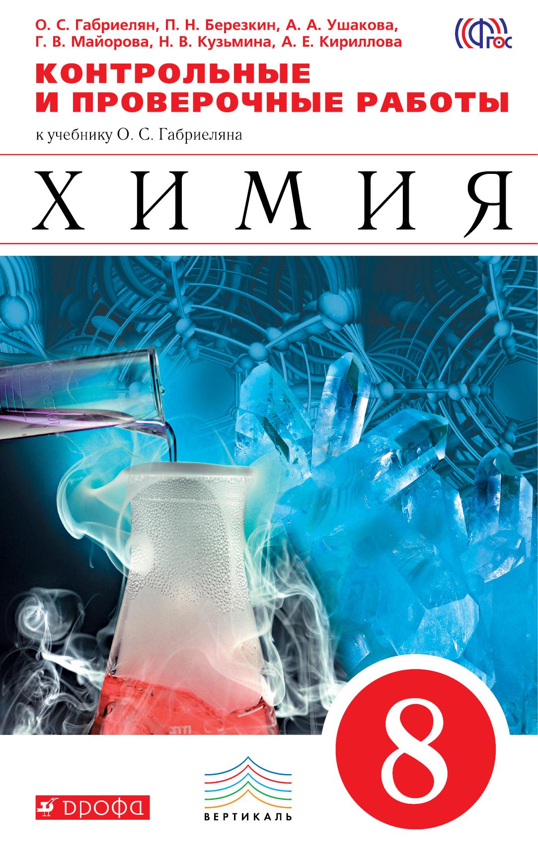 Химия 8кл [Контр.и пров.раб.] Вертикаль