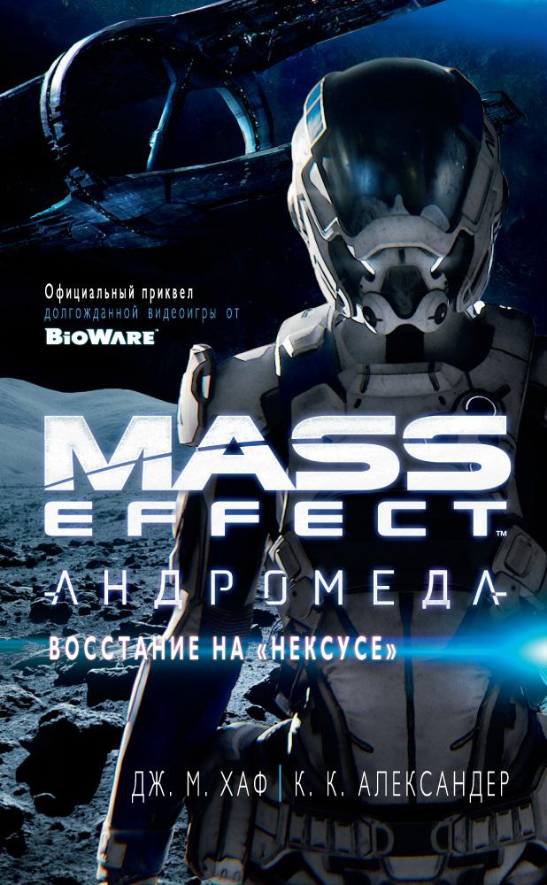 Mass Effect. Андромеда. Восстание на Нексусе