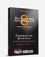 8 финансовых заблуждений. Управление деньгами. 4-е изд