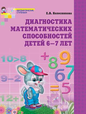 Диагностика математ. способностей 6-7л Раб. тетр.