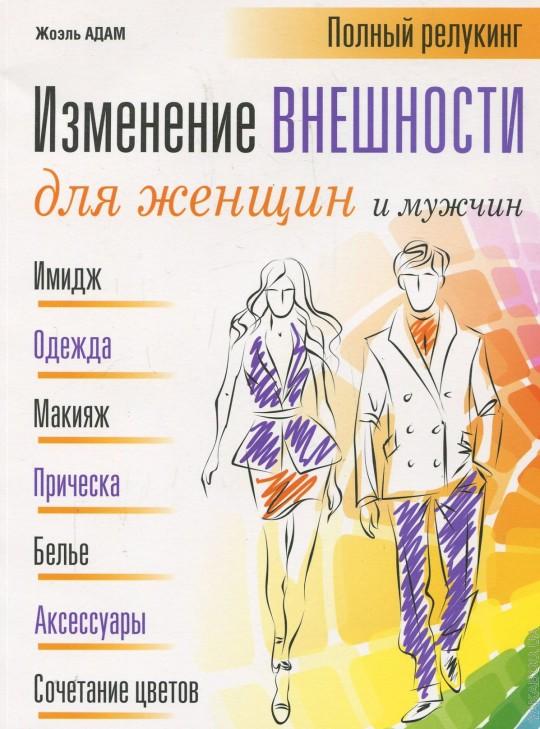 Изменение внешности для женщин и мужчин