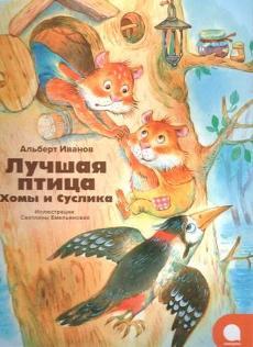 Лучшая птица Хомы и Суслика (Иллюстр.С.Емельяновой)