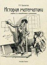 История математики: Учебно-практическое пос. 2изд