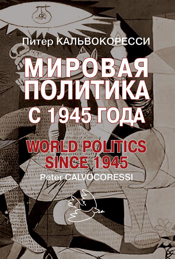 Мировая политика после 1945 г. 9-е изд., доп. Кальвокоресси П.