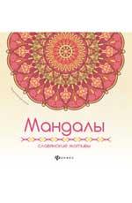 Мандалы: славянские мотивы