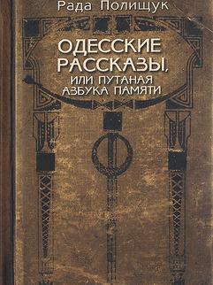 Одесские рассказы или Путаная азбука памяти
