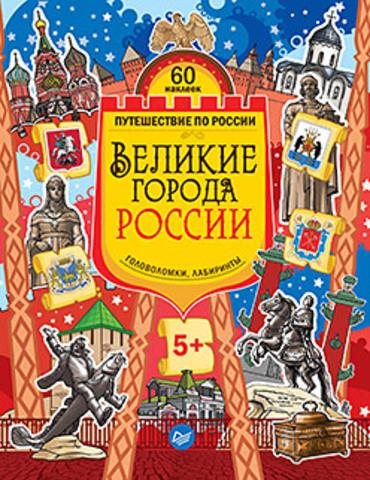 Великие города России. Головоломки, лабиринты (+многоразовые наклейки) 5+