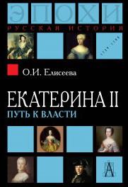 Елисеева О.И. Екатерина II: Путь к власти 2-е изд