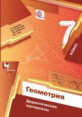Геометрия. 7 класс. Дидактические материалы. Изд.1