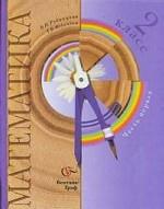 Рудницкая. Математика 2 кл. В 2-х ч. Часть 1. (2010)