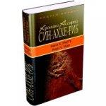 Хроники Ассирии. Син-Аххе-Риб. Книга IV. Урарту. Книга V. Трон.