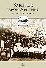 Проект Ломоносова и экспедиция Чичагова