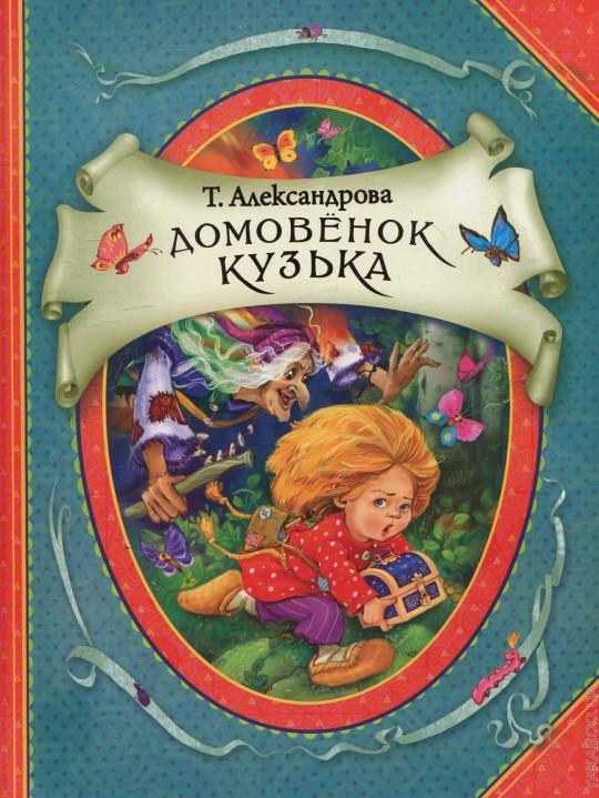 Александрова Т. Домовенок Кузька (В гостях у ск