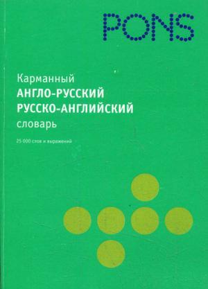 PONS Карманный англо-русский, русско-английский словарь
