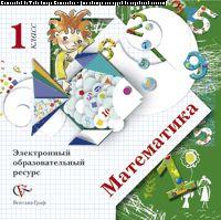 Математика. Электронный образовательный ресурс. 1 кл. Электронное учебное издание (CD). Изд.1