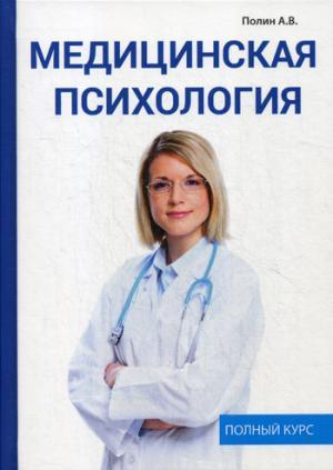 Медицинская психология. Полин А.В.