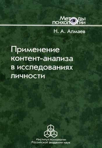 Применение контент-анализа в исследованиях личности. Алмаев Н.А