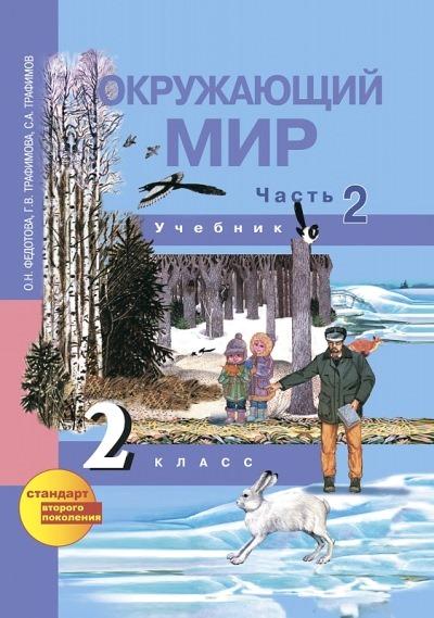 Окружающий мир 2кл ч2 [Учебник](ФГОС) ФП