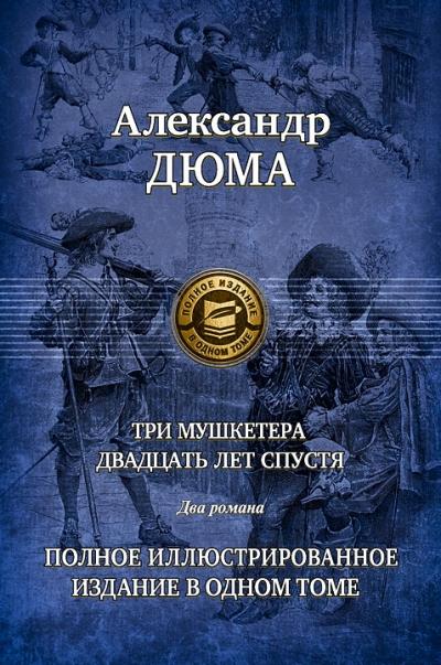 Альфа-книга. Три мушкетера. Двадцать лет спустя. Два романа. Полное иллюстрированное издание в одном